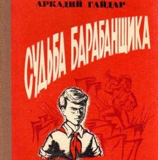 Аркадий Гайдар «Судьба барабанщика»