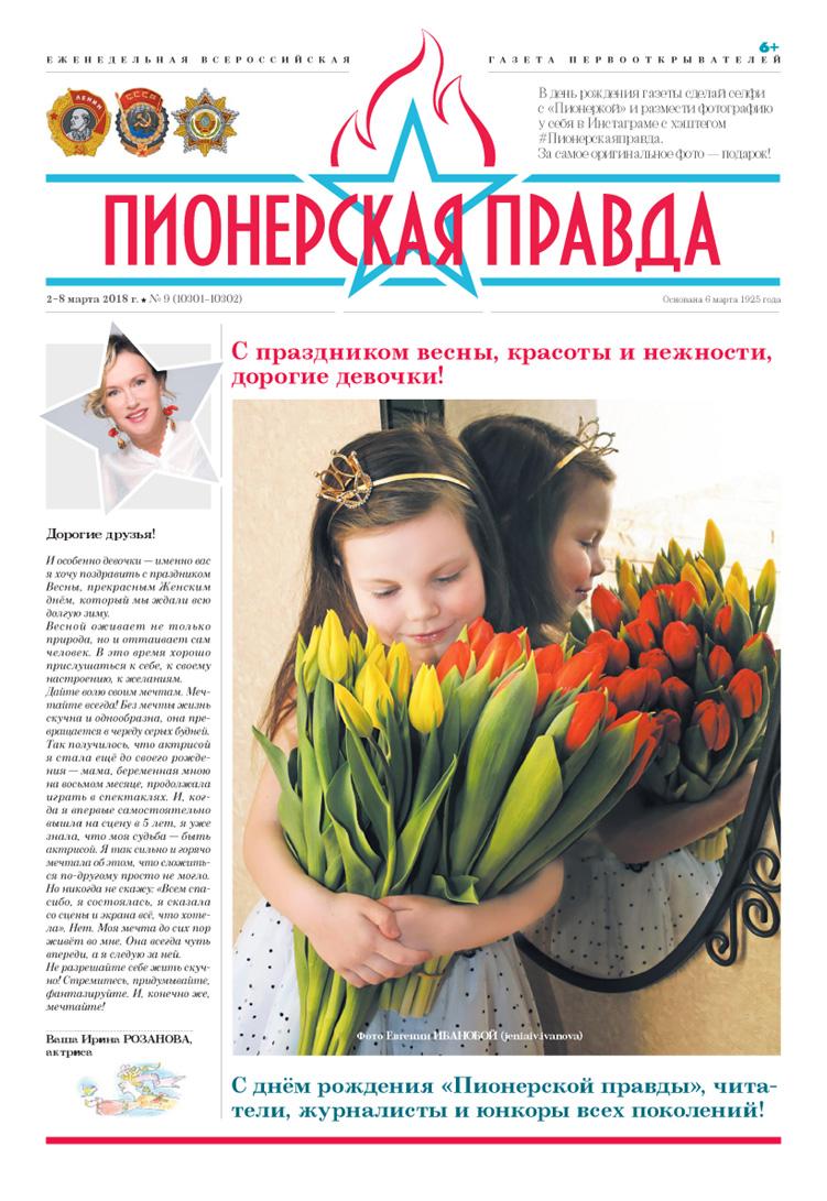 """Газета """"Пионерская правда"""" №9, 2018"""