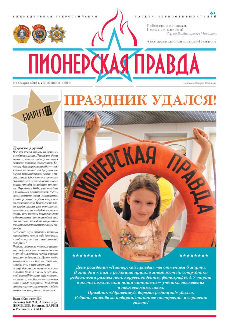 Газета «Пионерская правда» №10