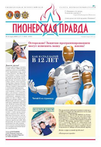 Газета «Пионерская правда» №11, 2018