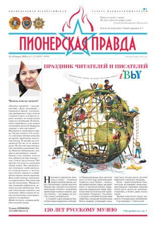 Газета «Пионерская правда» №12, 2018