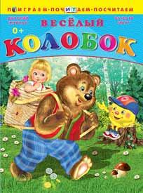 "Журнал ""Веселый Колобок"" №3, 2018"