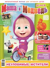 Журнал «Маша и Медведь» №3, 2018