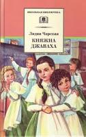 Сага о княжне Джавахе и Люде Влассовской