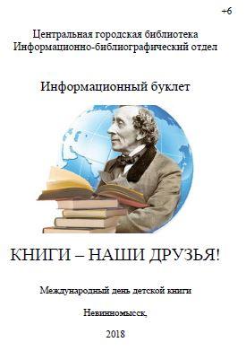 """Информационный буклет """"Книги-наши друзья!"""""""