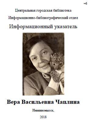 """Информационный указатель """"Вера Васильевна Чаплина"""""""