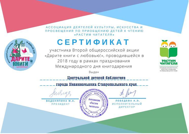 """Сертификат участника Второй общероссийской акции """"Дарите книги с любовью!"""", 2018"""