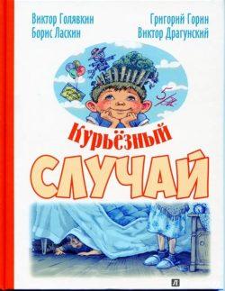 Горин, Голявкин, Драгунский: Курьёзный случай