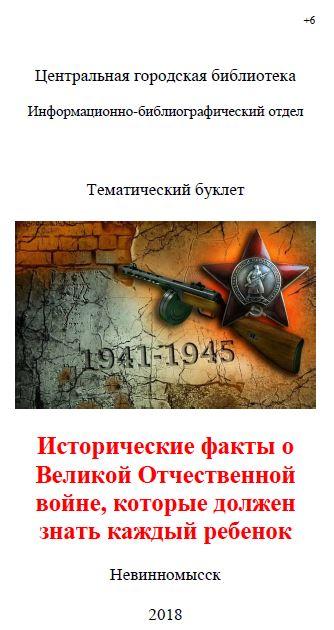 """Тематический буклет """"Исторические факты о великой Отечественной войне, которые должен знать каждый ребенок"""""""