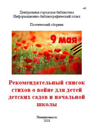 Рекомендательный список стихов о войне для детей детских садов и начальной школы
