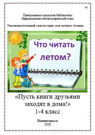 """Рекомендательный список книг для летнего чтения """"Пусть книги друзьями заходят в дома!"""""""