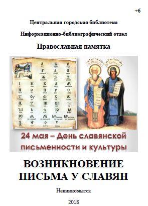 """Православная памятка """"Возникновение письма у славян"""""""