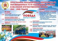 Программа праздничных мероприятий, посвященных 73-й годовщине Победы в Великой Отечественной войне 1941-1945 годов