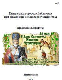 """Православная памятка """"22 мая День Святителя Николая Чудотворца"""""""