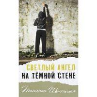 Татьяна Шипошина  «Светлый ангел на тёмной стене»