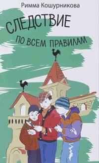 Римма Кошурникова «Следствие по всем правилам»