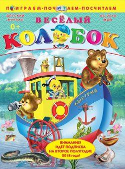 "Журнал ""Весёлый Колобок""№5, 2018"