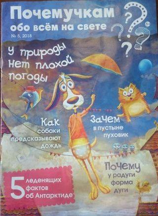 Журнал «Почемучкам обо всем на свете №5»