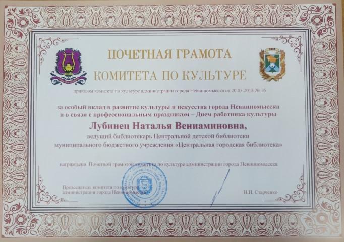 Почетная грамота Комитета по культуре