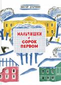 """Виктор Дубровин """"Мальчишки в сорок первом"""""""