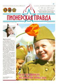 Газета «Пионерская правда» №17, 2018