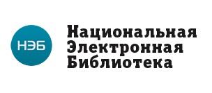 Пользуйтесь порталом НЭБ.РФ!