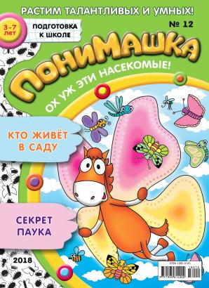 Детский журнал «ПониМашка» - Ох уж эти насекомые!№12,2018