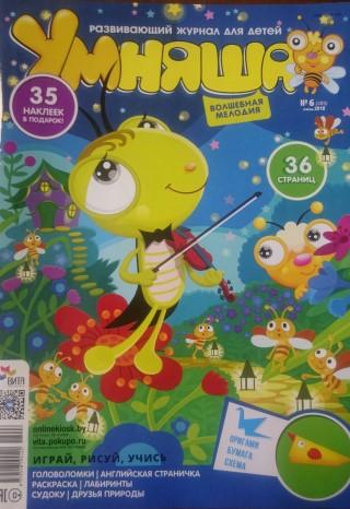 Детский журнал «Умняша» №7, 2018
