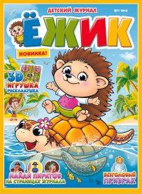 Детский журнал «Ёжик»