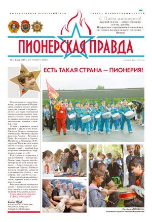 """Газета """"Пионерская правда"""" №19, 25.05.2018"""