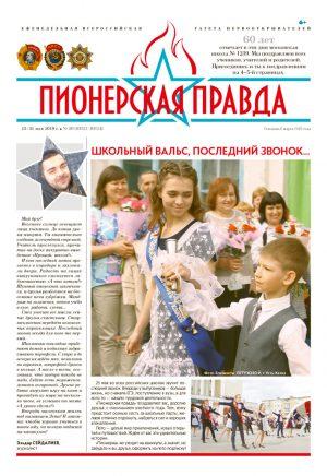 """Газета """"Пионерская правда""""№20, 2018"""