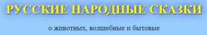 Русские народные сказки о животных, волшебные и бытовые