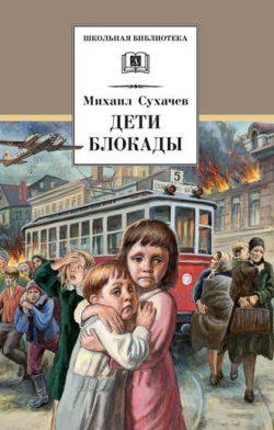 М.П.Сухачев «Дети блокады»