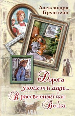 Александра Яковлевна Бруштейн «Дорога уходит в даль...»