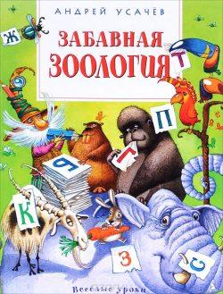 Андрей Усачев «Забавная зоология»