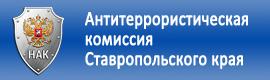 Реализации государственной программы Ставропольского края «Межнациональные отношения, профилактика терроризма и поддержка казачества»