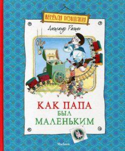 Александр Раскин «Как папа был маленьким»