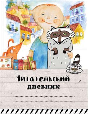"""Консультация библиографа """"Читательский дневник"""""""
