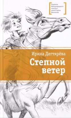 """Ирина Дегтярева """"Степной ветер"""""""