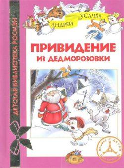 Андрей Усачев «Привидение из Дедморозовки»