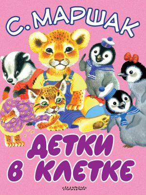 95 лет книгам С.Я. Маршака «Детки в клетке» и «Сказка о глупом мышонке»