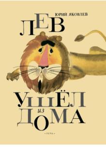 Ю.Яковлев «Лев ушел из дома»