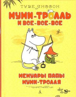 Туве Янссон «Мемуары папы Муми-тролля»
