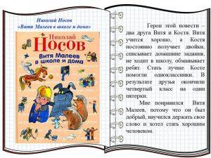 """Консультация библиографа """"Как писать отзыв о книге в читательский дневник"""""""