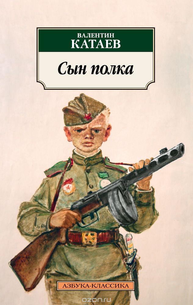 В.П. Катаев «Сын полка»