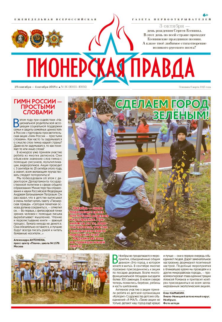 Газета «Пионерская правда» №36 от 28.09.2018