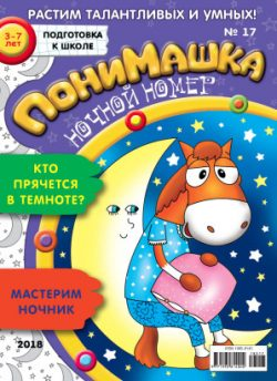 Журнал «ПониМашка» Ночной номер» №17, 2018