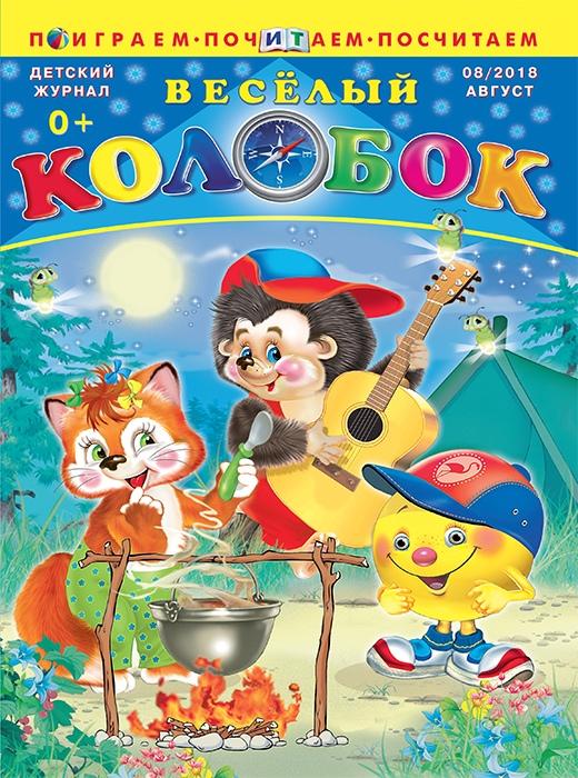 Журнал «Колобок» №8, 2018