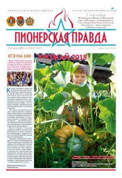 Газета «Пионерская правда» №30 от 17.08.2018 года