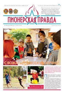 Газета «Пионерская правда» №31 от 24.08.2018 года